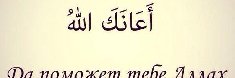 картинки спаси тебя аллах заземления важный элемент