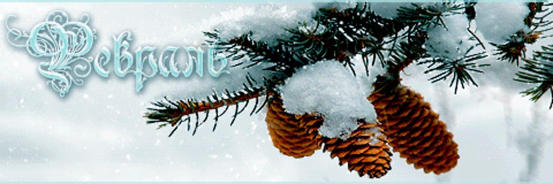 Анимационные открытки прощай январь
