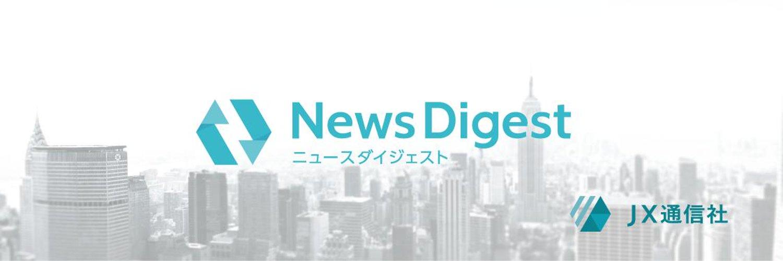 入れておけば安心。地震・災害情報も受け取れるニュース速報アプリ「NewsDigest」
