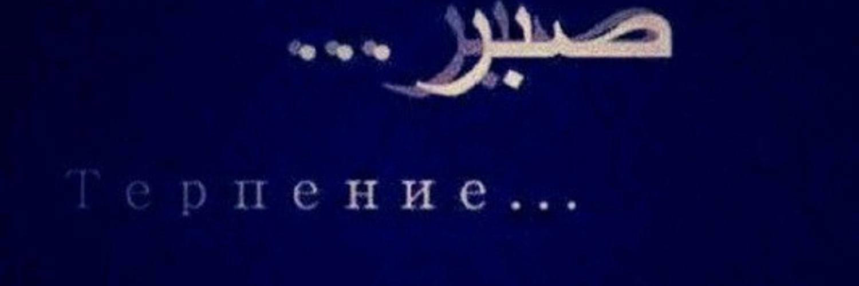 Продажа, картинки с надписью терпение на арабском