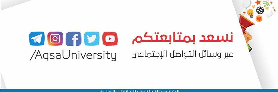 Al-Aqsa University's official Twitter account