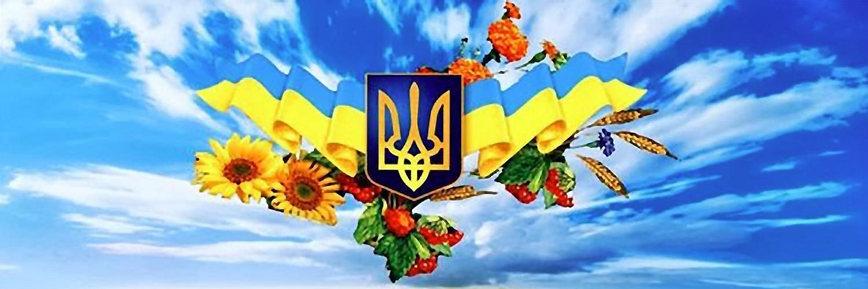 Открытка моя украина, дети сказки картинки
