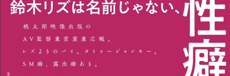 鈴木リズ〘公式〙性職者 (@AV_rizu) on Twitter banner 2015-05-14 10:47:41