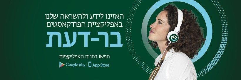 Bar-Ilan University's official Twitter account