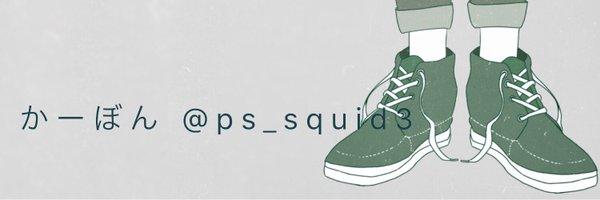 スプラトゥーンプレイヤー ps_squid3 ヘッダー