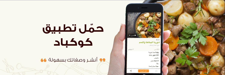 "Cookpad Arabic on Twitter: ""اطبعوها واحتفظوا بها :)  #شهية #رمضان http://t.co/E7JSLLDhb5"""