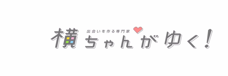 金沢の出会いを作る専門家横田健一です。サイト「横ちゃんがゆく!」(yokota-kenichi.net)にて、自身の結婚観や人生観、地元金沢についてユーモアを交えて書いてます。金沢・富山を中心に「らぶど飲み会」という独身男女の出会いの場を定期的に開催しています!ヨロヨロ♪