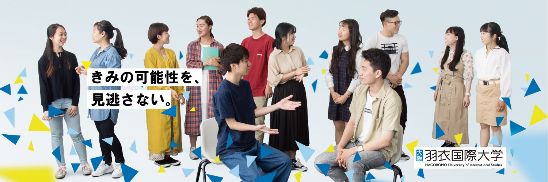 Hagoromo University of International Studies's official Twitter account