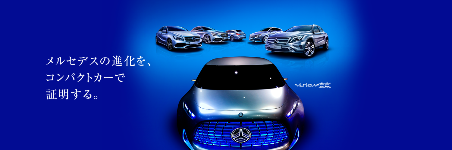 Mercedes benz japan mercedesbenz jp twitter for Mercedes benz twitter