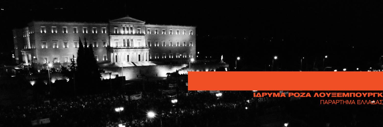 Rosa-Luxemburg-Stiftung Griechenland
