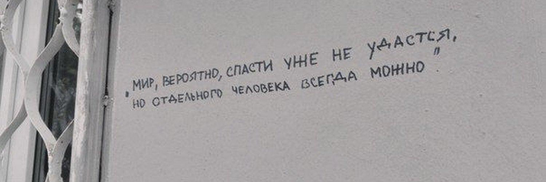 Фотки с надписями про любовь на стенах с матом