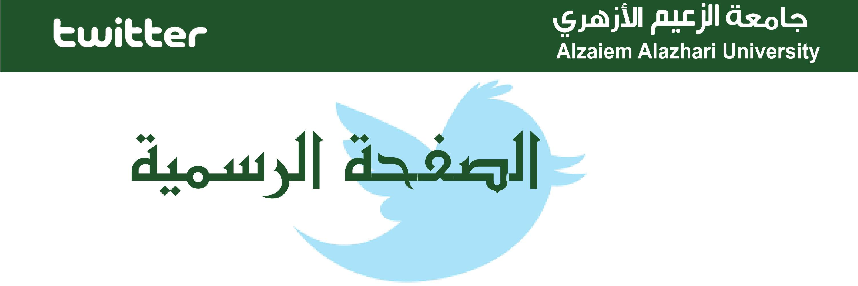 Al Zaiem Al Azhari University's official Twitter account