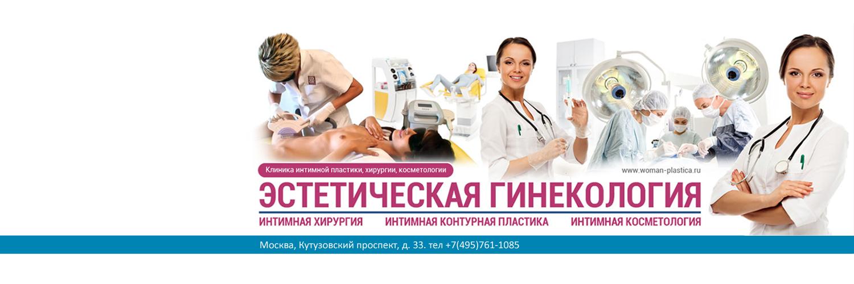 Клиники Интимной Хирургии