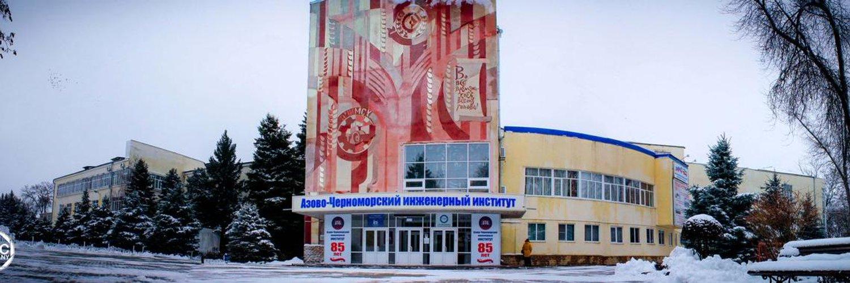Картинки института ачгаа в зернограде