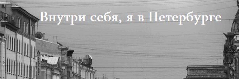 Внутри себя я в петербурге открытки