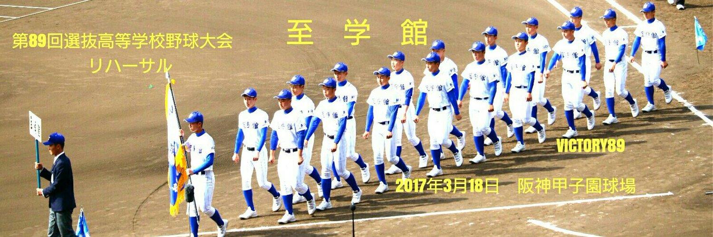 高校野球 |愛知 試合日程・結果 - 名古屋テレ …
