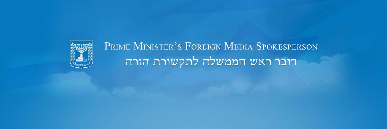 The official account of Israeli Prime Minister Benjamin Netanyahu's Spokesperson.