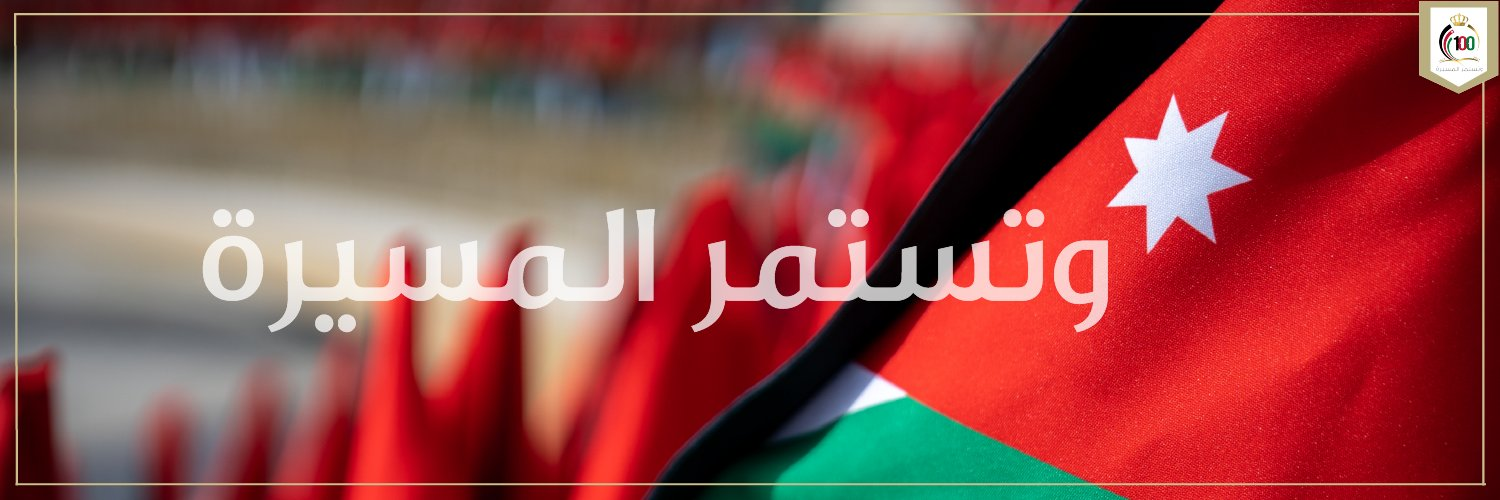 American University of Madaba's official Twitter account