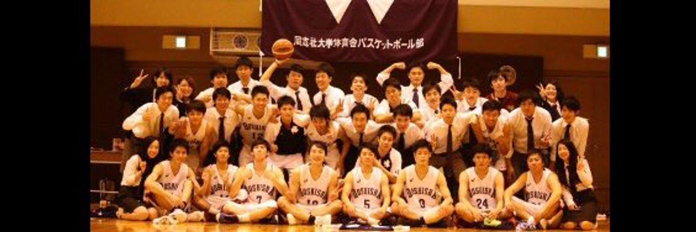 同志社大学体育会男子バスケットボール部