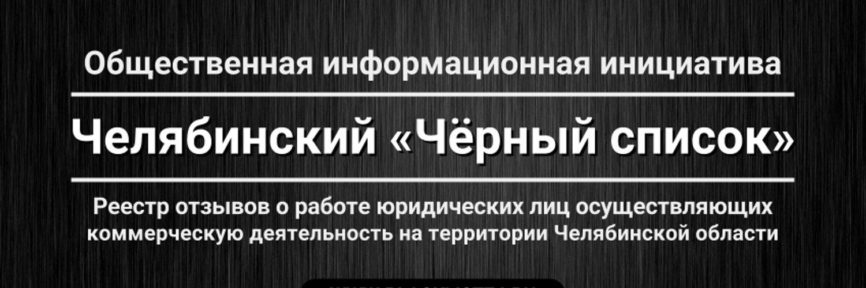 черный список работников челябинск ароматы изобретение парфюмеров