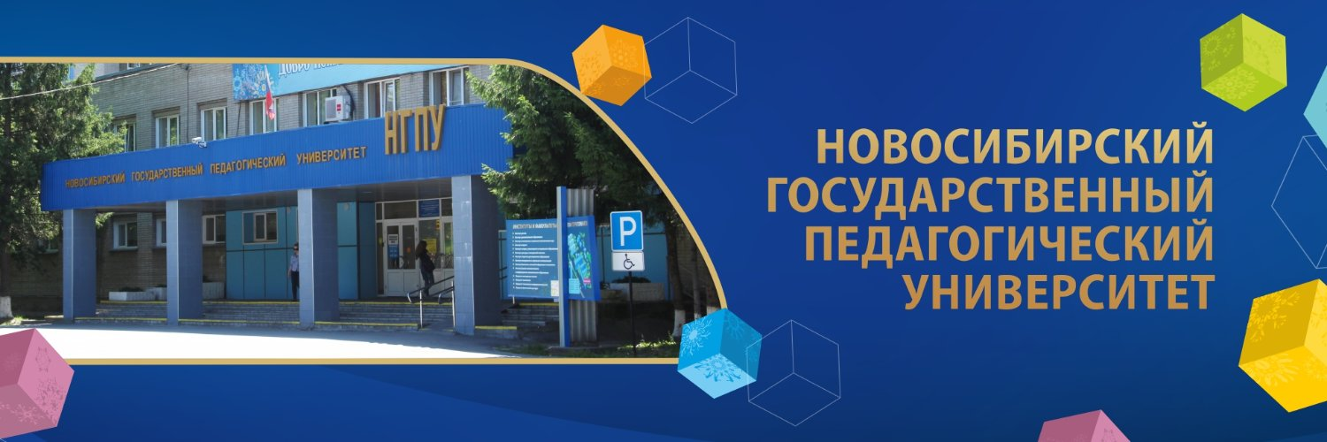Novosibirsk State Pedagogical University's official Twitter account