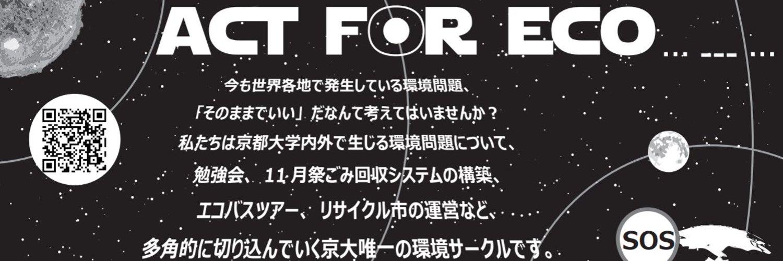 京都大学環境サークル えこみっとの公式アカウント えこみっとでは京都大学内外の環境問題に関する調査や啓発活動を行っています(11月祭ごみ管理システムの構築、リサイクル市@ku_risaichi の運営 勉強会)新メンバー、当日ボランティアを募集中です、興味を持ったらぜひ例会(毎週月曜日18:30~)