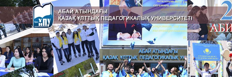 Kazakh National Pedagogical University's official Twitter account