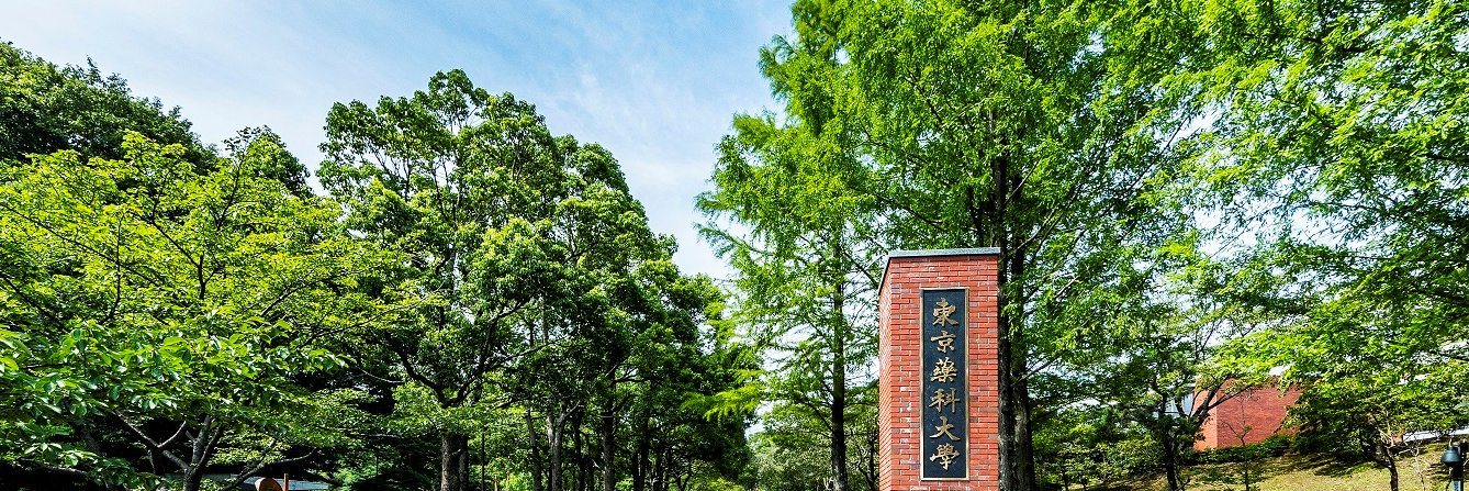 Tokyo University of Pharmacy and Life Science's official Twitter account