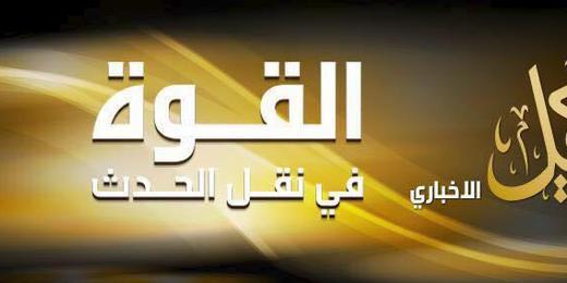 @alwakeelnews