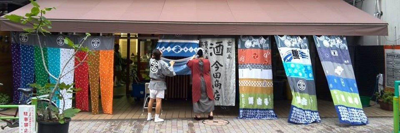 新川 今田商店 (@imada1923) | Twitter