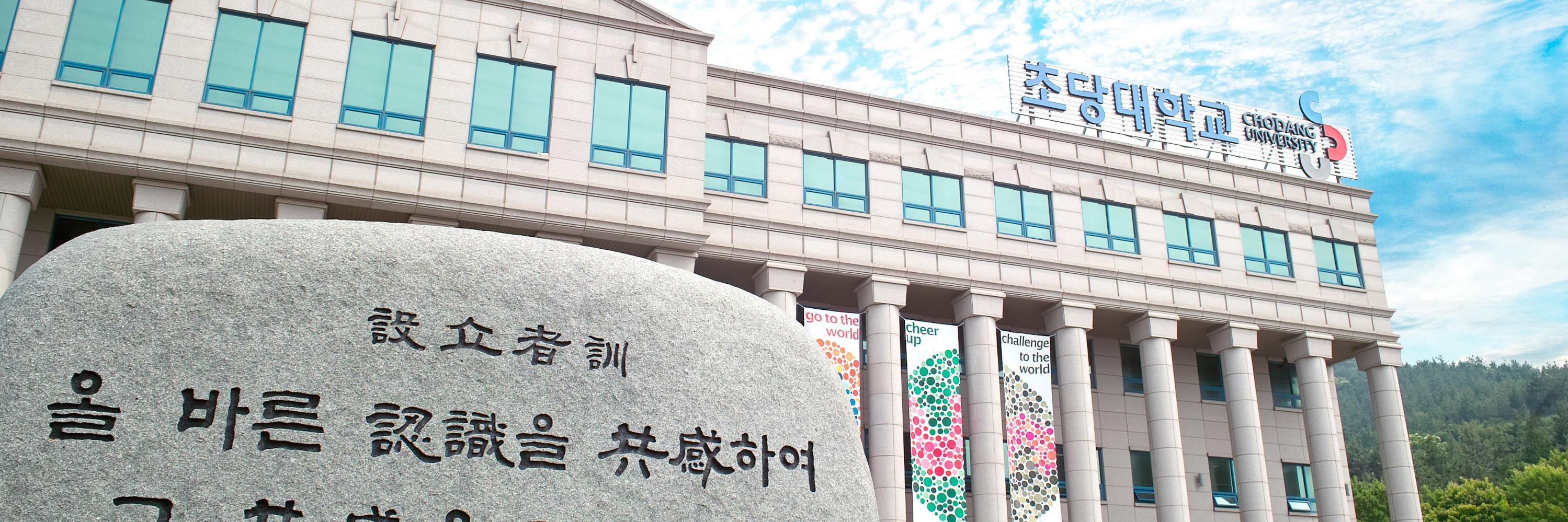 Chodang University's official Twitter account