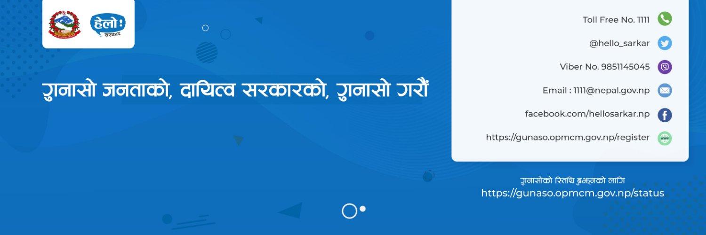हेलो सरकार || Hello Sarkar