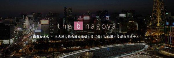 【公式】ホテル the b 名古屋 / the b nagoya Profile Banner