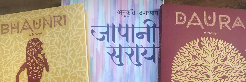 My glass menagerie survives against odds. Author @ Rajpal & Sons, @ HarperCollins. Hindi short stories- Japani Sarai; English novels - Daura, Bhaunri