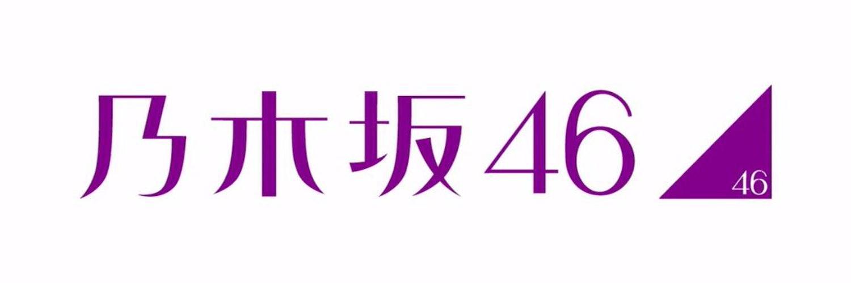 乃木坂46の白石麻衣ちゃんの画像を定期的につぶやきます!まいやん好きな人はフォローしてね!【白石麻衣❤動画 @MAI__Douga 乃木坂46!動画 @Nogisaka_DOUGA】