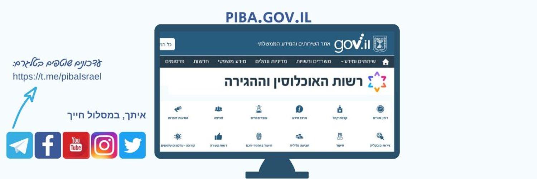 חשבון הטוויטר הרשמי של רשות האוכלוסין וההגירה. לעדכונים, תוספות, שיפור השירות, פתיחת לשכות חדשות בארץ ועוד, עקבו אחרינו #ישראל #israel
