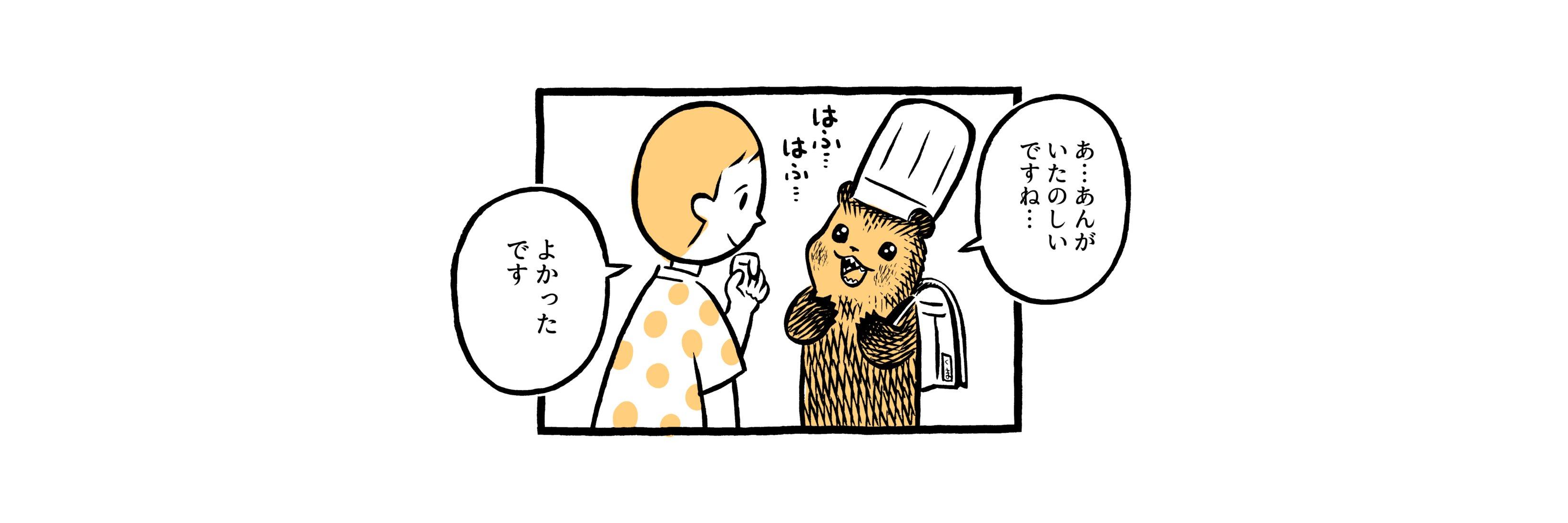カメントツ@こぐま3巻発売中