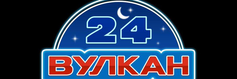 ik vulcan 24