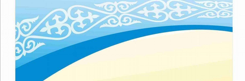Открытка с казахским орнаментом, открытки днем рождения
