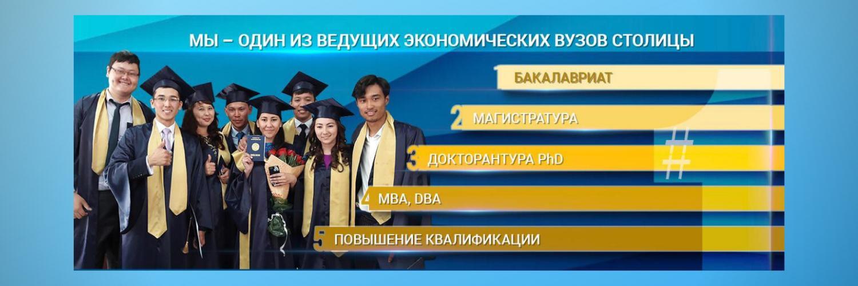 Kazakh University of Economics, Finance and International Trade's official Twitter account