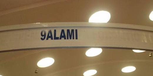 @9alami