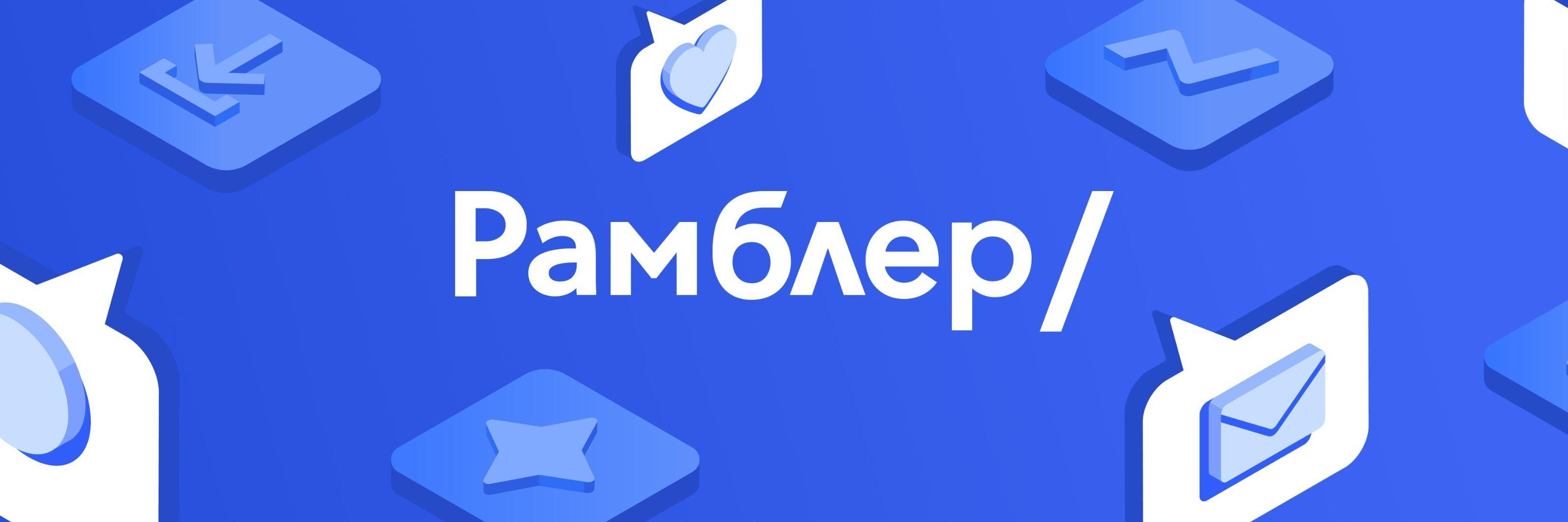 Картинка логотип рамблер