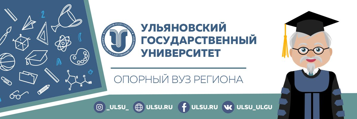 Ulyanovsk State University's official Twitter account