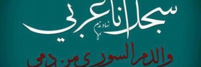 Syrian activist form city of Raqq. Work at Enmaa Al-Karama organization.