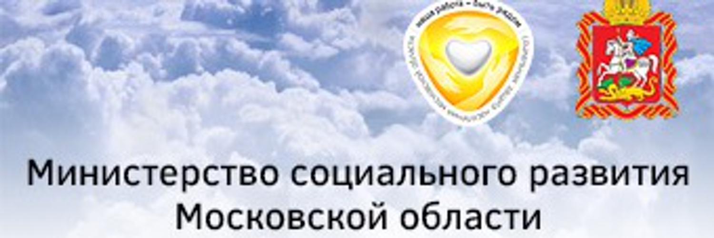 образующие один министерства социального развития московской распустила свою
