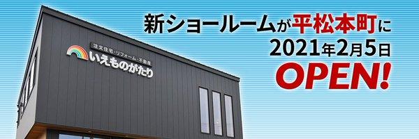 いえものがたり株式会社<宇都宮> Profile Banner