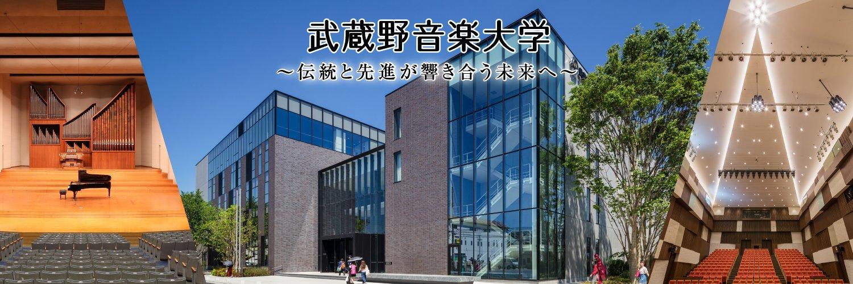 Musashino Academia Musicae's official Twitter account