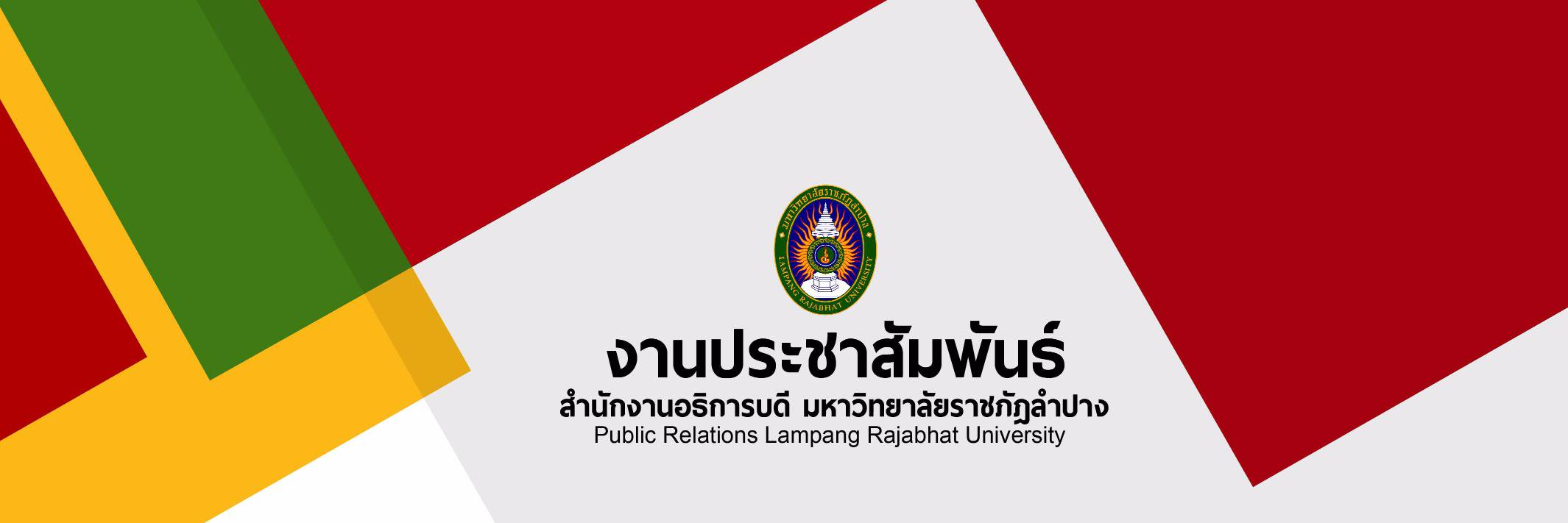 Lampang Rajabhat University's official Twitter account