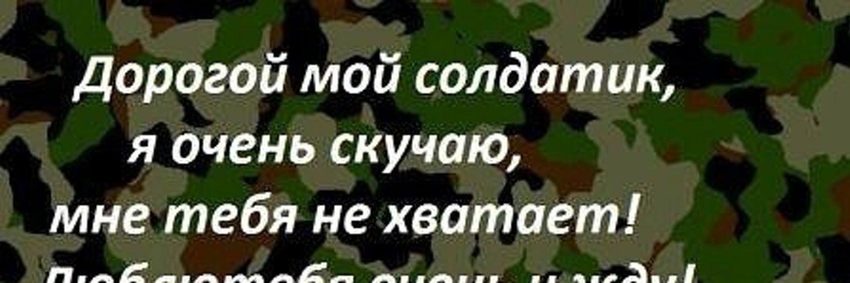Картинки ждем тебя солдатик мой