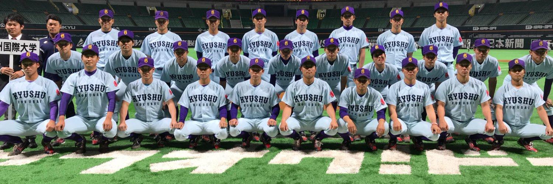 九州国際大学野球部 -
